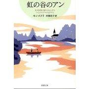 虹の谷のアン(新潮文庫 モ 4-49 赤毛のアン・シリーズ 9) [文庫]