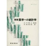 新版 医学への統計学(統計ライブラリー) [全集叢書]