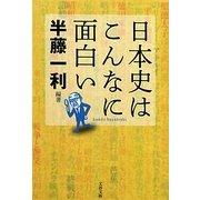 日本史はこんなに面白い(文春文庫) [文庫]