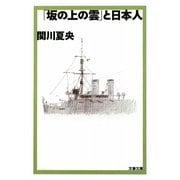 「坂の上の雲」と日本人(文春文庫) [文庫]