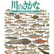 川のさかな(絵本図鑑シリーズ〈13〉) [絵本]