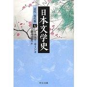 日本文学史―近代・現代篇〈7〉(中公文庫) [文庫]