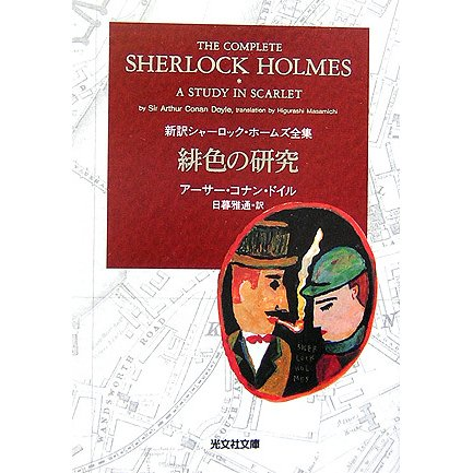 緋色の研究―新訳シャーロック・ホームズ全集(光文社文庫) [文庫]
