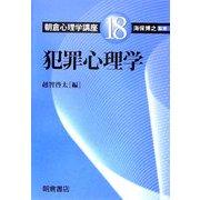 朝倉心理学講座〈18〉犯罪心理学 [全集叢書]