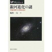 銀河進化の謎―宇宙の果てに何をみるか(UT Physics) [全集叢書]