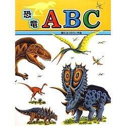 恐竜ABC(たたかう恐竜たち〈別巻〉) [絵本]