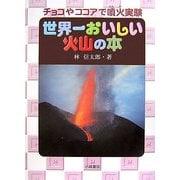 世界一おいしい火山の本―チョコやココアで噴火実験(自然とともに) [全集叢書]