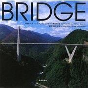 BRIDGE―風景をつくる橋 [単行本]