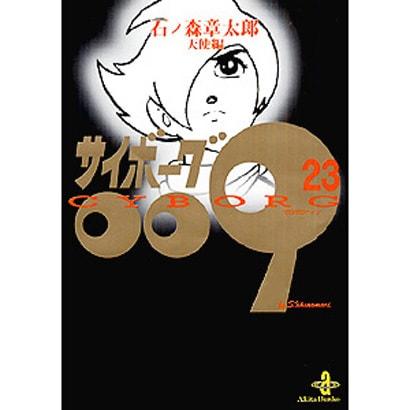 サイボーグ009 23 天使編(秋田文庫 5-32) [文庫]