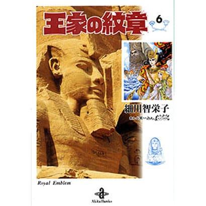 王家の紋章 6(秋田文庫 17-6) [文庫]