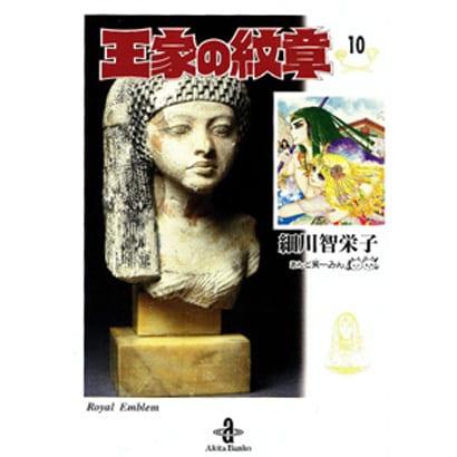 王家の紋章 10(秋田文庫 17-10) [文庫]