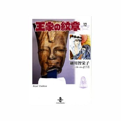 王家の紋章 12(秋田文庫 17-12) [文庫]
