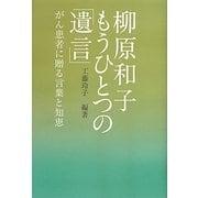 柳原和子もうひとつの「遺言」―がん患者に贈る言葉と知恵(MARBLE BOOKS) [単行本]
