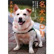 名犬チロリ―日本初のセラピードッグになった捨て犬の物語(ノンフィクション・生きるチカラ〈9〉) [全集叢書]