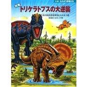 恐竜トリケラトプスの大逆襲―再び肉食恐竜軍団とたたかう巻(ミニ版たたかう恐竜たち〈1〉) [絵本]