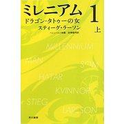 ミレニアム〈1〉ドラゴン・タトゥーの女〈上〉(ハヤカワ・ミステリ文庫) [文庫]