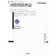 国際関係理論 [単行本]