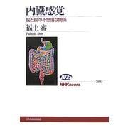 内臓感覚―脳と腸の不思議な関係(NHKブックス) [全集叢書]