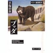 ブッダ 第11巻(潮ビジュアル文庫) [文庫]