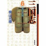 三国志 6(潮漫画文庫) [文庫]