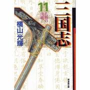 三国志 11(潮漫画文庫) [文庫]