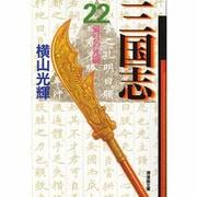 三国志 22(潮漫画文庫) [文庫]