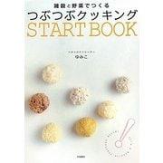 雑穀と野菜でつくるつぶつぶクッキングSTART BOOK [単行本]