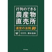 行列のできる農産物直売所 運営の法則80 [単行本]