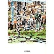日本人に贈る聖書ものがたり〈4〉契約の民の巻〈下〉(文芸社文庫) [文庫]