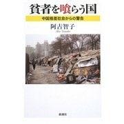 貧者を喰らう国―中国格差社会からの警告 [単行本]