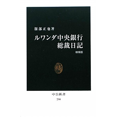ルワンダ中央銀行総裁日記 増補版 (中公新書) [新書]
