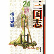 三国志 24(潮漫画文庫) [文庫]