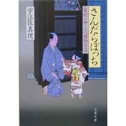 さんだらぼっち―髪結い伊三次捕物余話(文春文庫) [文庫]