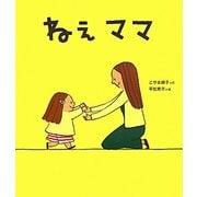 ねえママ [絵本]