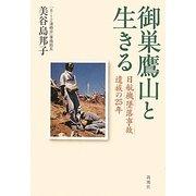 御巣鷹山と生きる―日航機墜落事故遺族の25年 [単行本]