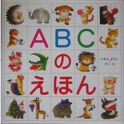 ABCのえほん [絵本]