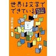 """世界は文学でできている―対話で学ぶ""""世界文学""""連続講義 [単行本]"""