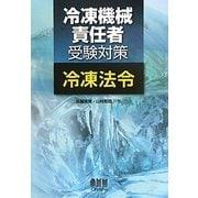 冷凍機械責任者受験対策 冷凍法令 [単行本]
