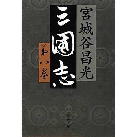 三国志〈第8巻〉(文春文庫) [文庫]