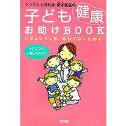 ママさん小児科医幸子先生の 子ども健康お助けBOOK―いざというとき、あわてないために! [単行本]