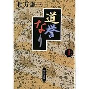 道誉なり〈上〉(中公文庫) [文庫]