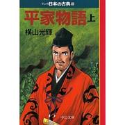 平家語物(上)―マンガ日本の古典〈10〉(中公文庫) [文庫]
