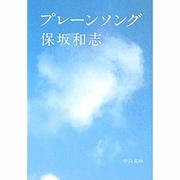 プレーンソング(中公文庫) [文庫]