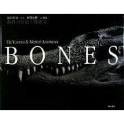 BONES―動物の骨格と機能美 [単行本]