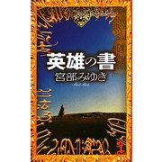 英雄の書(カッパ・ノベルス) [新書]