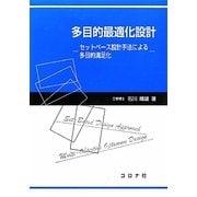 多目的最適化設計―セットベース設計手法による多目的満足化 [単行本]