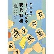 先崎学のすぐわかる現代将棋(NHK将棋シリーズ) [単行本]