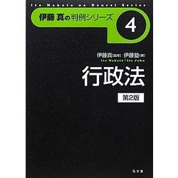 行政法 第2版 (伊藤真の判例シリーズ〈4〉) [全集叢書]
