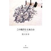この熾烈なる無力を―アナレクタ〈4〉 [単行本]
