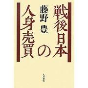 戦後日本の人身売買 [単行本]